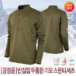 [강정윤] 간절기 반집업 스판티셔츠(국내제작/두툼한 원단)