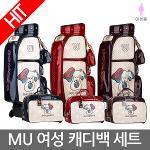 MU정품 501M 여성용 캐디백세트 3종택1