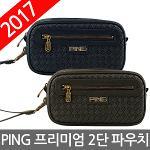핑정품 2017신상 프리미엄 2단 파우치 2종택1