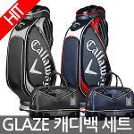 캘러웨이 정품 CG GLAZE 글레이즈 남성 캐디백세트 2종택1