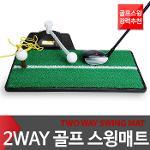 [바로골프]투웨이 3 in 1 스윙매트 / 골프고무매트