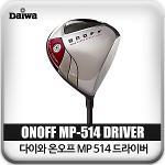 [다이와 정품] 다이와 온오프 MP-514 드라이버 / 남성용