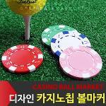 [4개증정]카지노칩 볼마커 /색상선택/골프용품