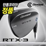 (던롭스포츠정품) 클리브랜드 RTX-3 블랙 경량스틸웨지