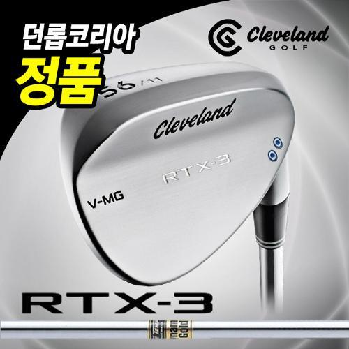 (던롭스포츠정품) 클리브랜드 RTX-3 투어사틴 스틸웨지