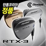 (던롭스포츠정품) 클리브랜드 RTX-3 블랙사틴 스틸웨지
