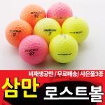 [삼만로스트볼]컬러볼 투어스테이지 35알/비재생/사은품3종