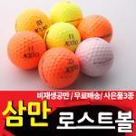 [삼만로스트볼]컬러볼 젝시오 25알/비재생/사은품3종