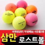 [삼만로스트볼]컬러볼 혼합 50알/비재생/사은품3종
