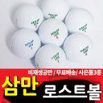 [삼만로스트볼]던롭DDH 2피스 50알/비재생/사은품3종
