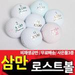 [삼만로스트볼]젝시오XXIO 30알/비재생/사은품3종