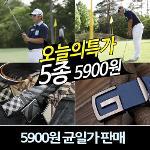 [오특][바로골프] 골프 패션/캐쥬얼벨트 5종 균일가