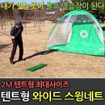 [바로골프] 텐트형 스윙네트 와이드형