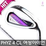 브리지스톤 석교스포츠 정품 PHYZ 4 CL 파이즈 여성 아이언