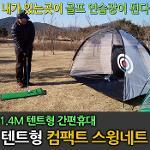 [바로골프] 텐트형 스윙네트 컴팩트형 높이1.4M