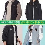 REX 스포츠캐쥬얼 남여 가디건 4종 中 택1
