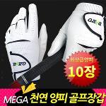 [바로골프]MEGA 천연양피 10장 구성 골프장갑 라이크라 스판덱스