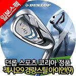 던롭코리아 정품 젝시오9 남성용 경량스틸 아이언(9)