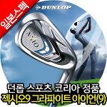 던롭코리아 정품 젝시오9 남성용 그라파이트 아이언(9)