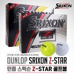 [2017년신제품-일본産]DUNLOP SRIXON 던롭 스릭슨正品 Z-STAR5 XV 4피스 화이트/옐로우 골프볼-12알