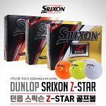 [2017년신제품-일본産]DUNLOP SRIXON 던롭 스릭슨正品 Z-STAR5 3피스 화이트/옐로우/오렌지 골프볼-12알