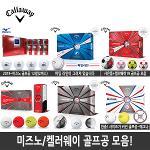 사은품(양피장갑 2장)크롬소프트/캘러웨이 골프공 모음