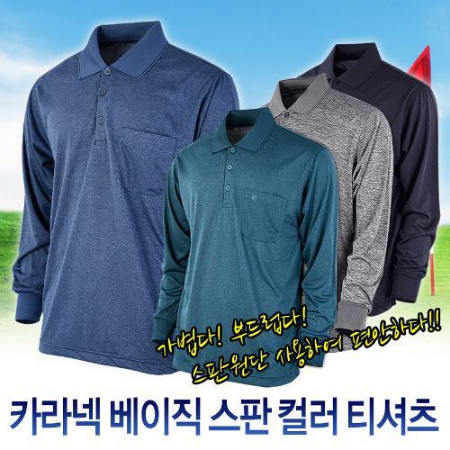 남성용 카라넥 베이직 스판 컬러티셔츠