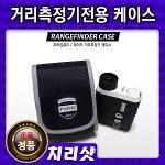 [무료배송] 레이저 거리측정기 케이스/파우치 /부쉬넬/니콘/보이스캐디