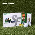 던롭 DDH S/F III 15구 골프공/골프볼/던롭골프공/2피스/2피스골프공/골프용품/필드용품