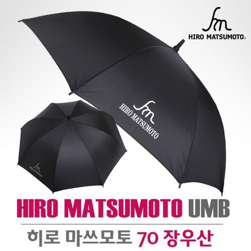 [2017년형]히로 마쓰모토正品 70 자외선차단 장우산(92cmX138cm)