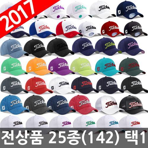 타이틀리스트 2017신상 골프모자 전품목 25종(142개)