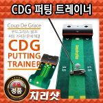 정품 쿠드그라스 CDG퍼팅매트/퍼터연습용매트