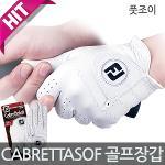 풋조이 CabrettaSof 카브레타소프 남성 천연가죽 골프장갑