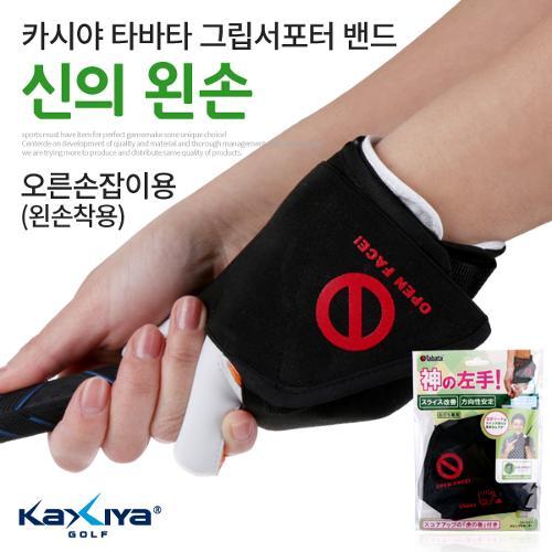 [카시야] 타바타 신의 왼손 그립서포터밴드 XGAX-0002