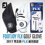 06 [2017년신제품]FJ 풋조이골프正品 FLX 인조가죽 골프장갑-1PCS