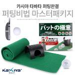 [카시야] 타바타 퍼팅완결 퍼팅비법 마스터패키지 XGVX-0138