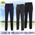 [오특][강정윤] 봄·여름 남성 노턱 사방스판 바지 3종