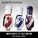 베티나르디 정품 CB- SS3 캐디백 (2017년)