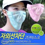 [바로스포츠]ATO 가눔 2단 자외선차단마스크/햇빛가리개