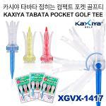 [카시야] 타바타 접히는 컴팩트 포켓 골프티 XGVX-1417