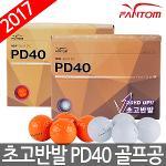 팬텀정품 2017신상 NEW PD40 2피스 골프공 2종택1