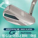 2017 핑 G LE 퍼터 여성 골프클럽/핑골프클럽/골프퍼터/골프채/골프용품/필드용품