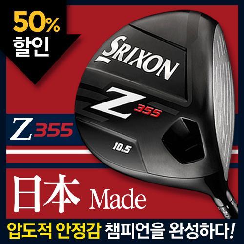 ▶특가◀[던롭코리아정품] 스릭슨(SRIXON) Z355 드라이버[남성]