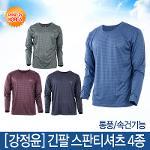 [강정윤] 긴팔 스판티셔츠 4종