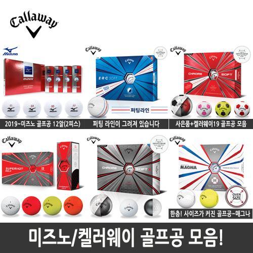무료배송~캘러웨이 골프공 6종택1 모음/2피스/3피스/4피스/크롬소프트/트루비스