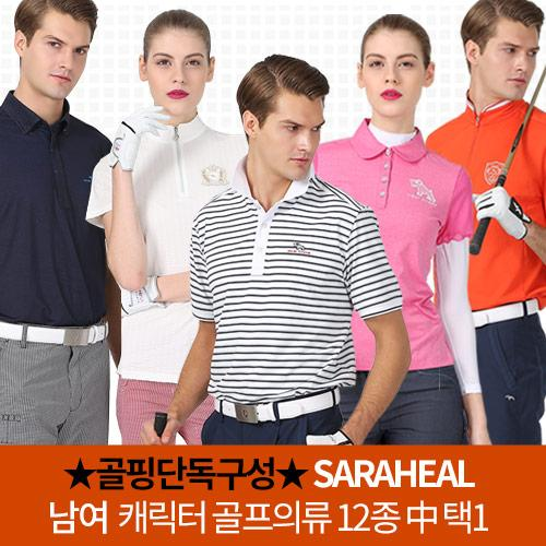 ★골핑단독구성★ SARAHEAL 남여 캐릭터 골프의류 12종 中 택1