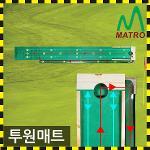 투원매트 자동리턴 최고급 원목매트 퍼팅매트 벨보아