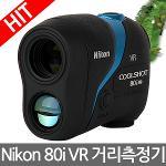 니콘 COOLSHOT 80i VR 레이저 거리측정기