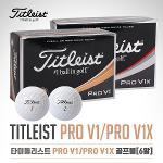 [2017년신제품]타이틀리스트 PRO V1 3피스 / V1x 4피스 골프볼-6알(하프다즌)