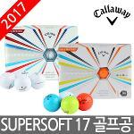 캘러웨이 2017신상 SUPER SOFT 2피스 골프공 2종택1